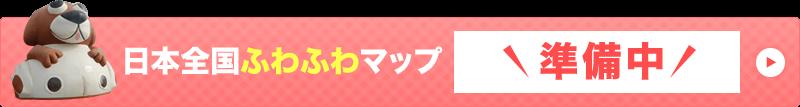 日本全国ふわふわマップ 準備中